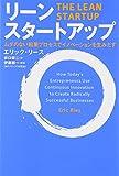 新規事業を行う人が読むべき本:「リーンスタートアップ」