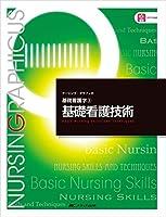 基礎看護技術 (ナーシング・グラフィカ―基礎看護学)