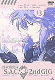 攻殻機動隊 S.A.C. 2nd GIG 13[DVD]