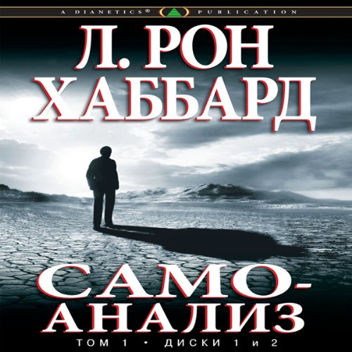 Self Analysis (Russian Edition) cover art