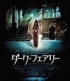 ダーク・フェアリー Blu-ray image
