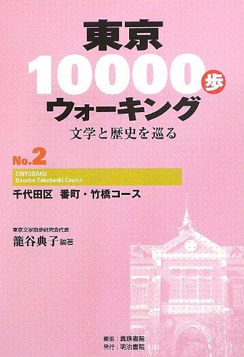 東京10000歩ウォーキングNo.2 千代田区 番町・竹橋コース: 文学と歴史を巡るの詳細を見る