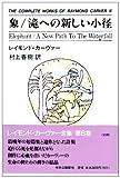 象・滝への新しい小径  THE COMPLETE WORKS OF RAYMOND CARVER〈6〉