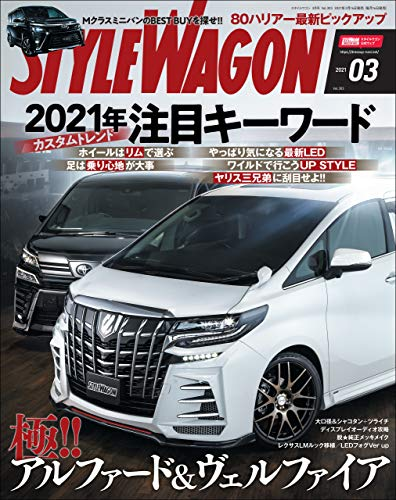 STYLE WAGON (スタイル ワゴン) 2021