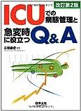 ICUでの病態管理と急変時に役立つQ&A