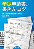 学振申請書の書き方とコツ DC/PD獲得を目指す若者へ (KS科学一般書)