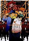不死の稜線 3 (ハルタコミックス)
