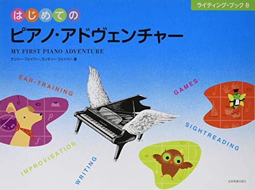 Mirror PDF: はじめてのピアノ・アドヴェンチャー ライティング・ブックB