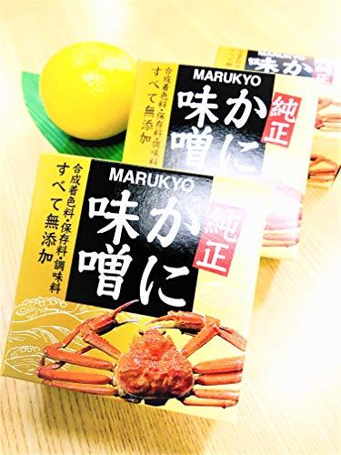 無添加純正 ☆ 国産紅ズワイガニ 【旨すぎる☆かに味噌 3缶セット】 かにみそ純度100%☆本物の美味しさを!