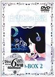 白雪姫の伝説 DVD-BOX2[DVD]