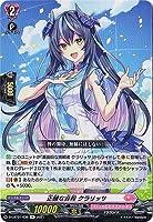 カードファイト!! ヴァンガード D-LBT01/036 正確な音程 クラリッサ R