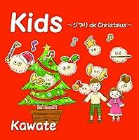 Kids~ジブリ de Christmas~
