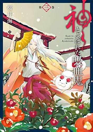 神とよばれた吸血鬼(3) (ガンガンコミックスONLINE)
