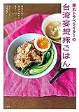 弾丸トラベライターの台湾妄想旅ごはん: 簡単手軽でおいしい! 身近な食材で驚きの80レシピを開拓!