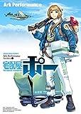 宅配屋ポー (全1巻) (ヤングキングコミックス)