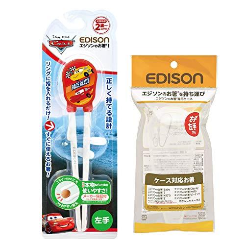 EDISON Mama エジソンのお箸【左手用】 ディズニーカーズ専用ケース付き トレーニング箸 子供用はし