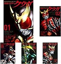 仮面ライダークウガ 1-15巻 新品セット