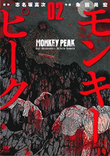 モンキーピーク(2) (ニチブンコミックス)