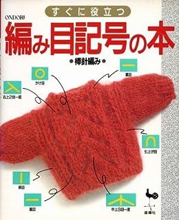 すぐに役立つ編み目記号の本〈棒針編み〉