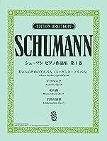 ブライトコプフ社ライセンス版 シューマン : ピアノ作品集 第1巻 子供の情景 他