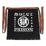 函館少年刑務所 マル獄シリーズ 刑務所の前掛け ポケット付 ショート丈