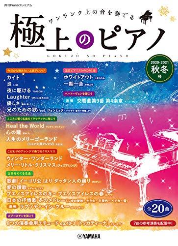 月刊Pianoプレミアム 極上のピアノ2020-2021秋冬号の詳細を見る