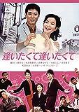渡哲也 俳優生活55周年記念「日活・渡哲也DVDシリーズ」 逢いたくて逢いたくて 廉...[DVD]