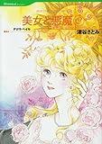 美女と悪魔 2 (HQ comics ツ 1-4)