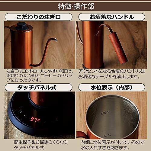 アピックス温調電気カフェケトルAKE-290カッパー1℃単位で温度調整&保温が可能電気ケトル正規品景品付き