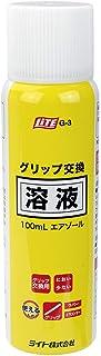 ライト(LITE) ラバーグリップ コウカンヨウエキ エアゾール G-3