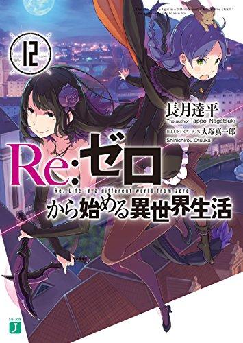 Re:ゼロから始める異世界生活 12 (MF文庫J)