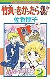 竹丸にむかったら礼!! (1980年) (フラワーコミックス―佐香厚子シャボン玉・シリーズ)