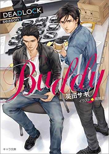 BUDDY【初回限定ペーパー付き】 DEADLOCK season2 (キャラ文庫)