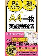 A4一枚英語勉強法 見るだけで英語ペラペラになる