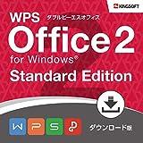 キングソフト WPS Office 2 - Standard Edition|ダウンロード版