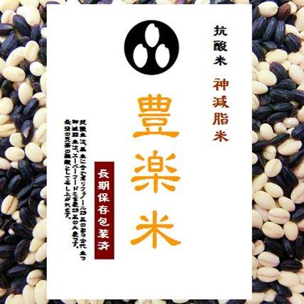 抗酸米 神減脂米 「豊楽米」 100g x 5袋 (黒米・もち麦ミックス)長期保存包装済み(投函便)