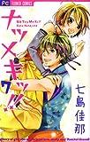 ナツメキッ!!(7) (フラワーコミックス)