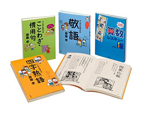 マンガでよくわかる!たのしい学習シリーズ(全4巻)