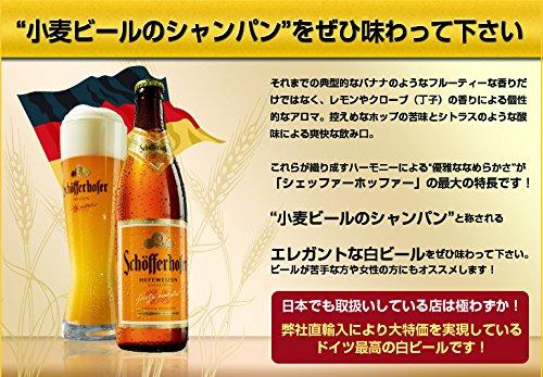 ドイツビールシェッファーホッファーヘフェヴァイツェン330ml瓶×24本