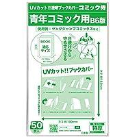 日本製【コミック侍】紫外線カット UVカット透明ブックカバー【B6青年コミック用】50枚