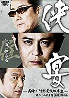 侠宴~実録・阿形充規の半生~ [DVD]