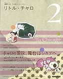 リトル・チャロ 2―NHKテレビアニメ版ストーリー・ブック To Chicago (語学シリーズ NHKテレビアニメ版ストーリーブック)