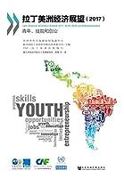 拉丁美洲经济展望(2017):青年、技能和创业
