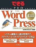 できるPRO WordPress Linuxユーザーのための構築&運用ガイド できるPROシリーズ