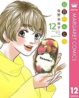 [佐野未央子]の日日(にちにち)べんとう 12 (マーガレットコミックスDIGITAL)