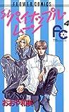 パイナップル・ムーン(4) (フラワーコミックス)