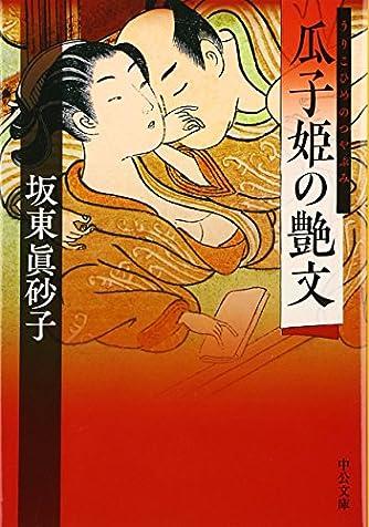 瓜子姫の艶文 (中公文庫)