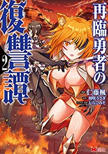 再臨勇者の復讐譚(コミック) : 2 (モンスターコミックス)