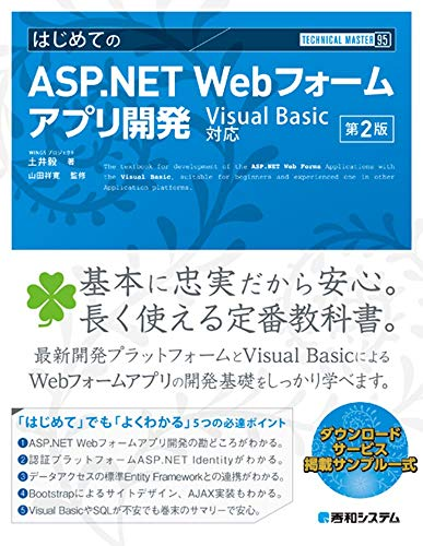 TECHNICAL MASTER はじめてのASP.NET Webフォームアプリ開発 VisualBasic対応 第2版