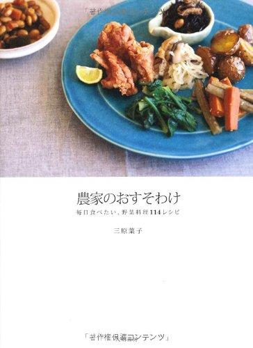農家のおすそわけ ~毎日食べたい、野菜料理114レシピ~の詳細を見る